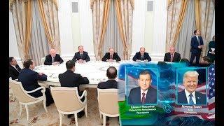 Глава СНБ Узбекистана  встречается с Путиным - Трамп зовет Мирзиёева в США совпадение?