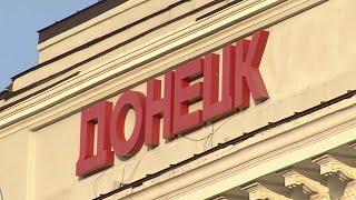 В Донецке после пятилетнего перерыва заработал железнодорожный вокзал.