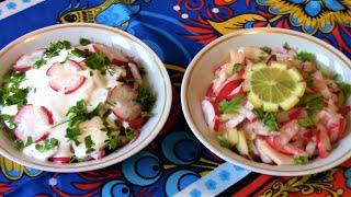 Два вкуснейших салата из редиски . Самые простые и самые вкусные салаты из редиски .
