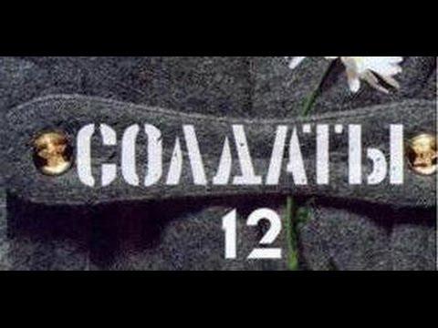 Солдаты 12 сезон 12 серия