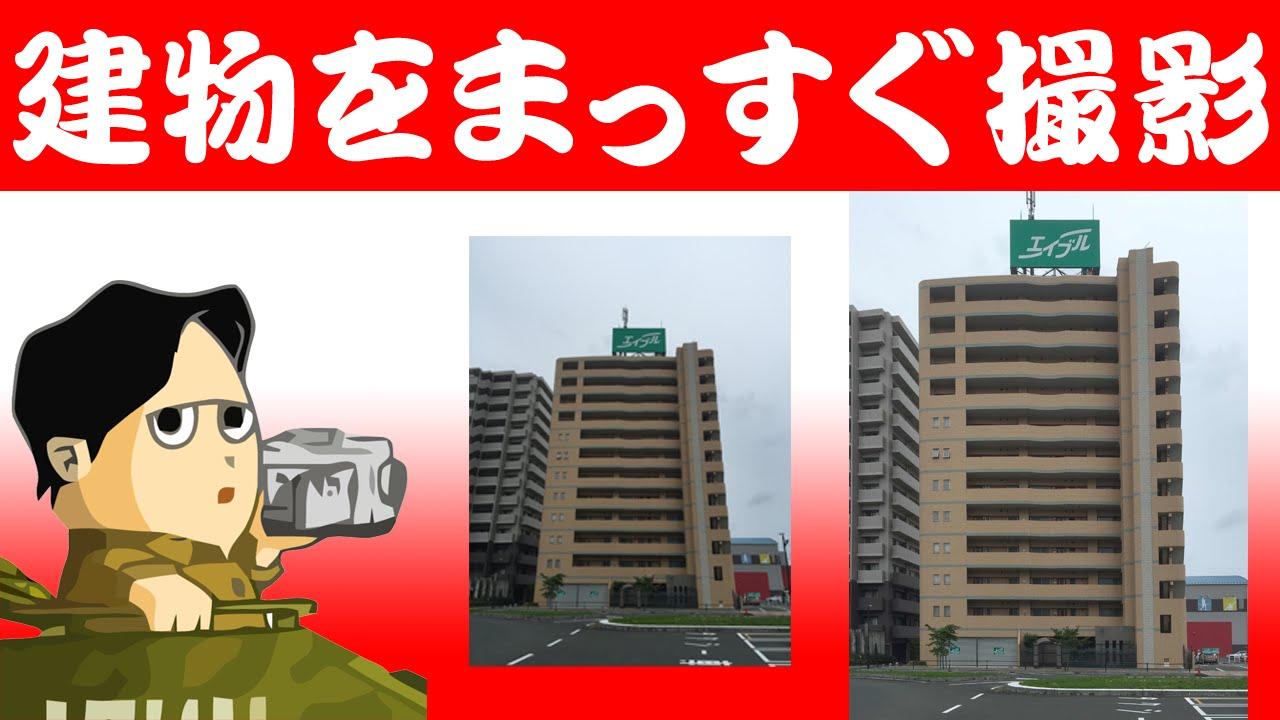 建物の写真を美しくするコツ スキャンアプリで出来ます 店舗 不動産 広告 チルト撮影風