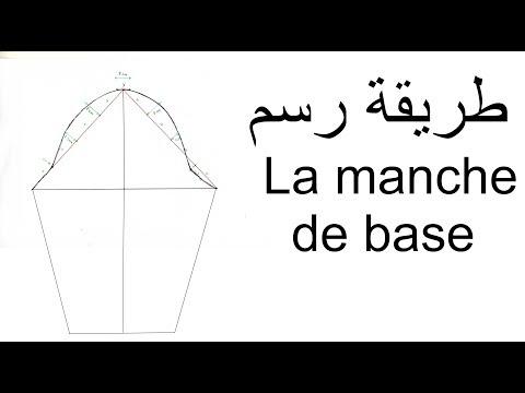 طريقة رسم La manche de base خطوة بخطوة