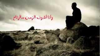 احسه حلم - صالح اليامي - حبيبي لاتواسيني