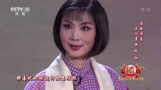[梨园闯关我挂帅]京剧《杜鹃山》选段 演唱:王润菁| CCTV戏曲