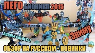 Новые Лего Бионикл 2015   Lego Bionicle New 2015 wave 2 - 70791, 70792, 70793, 70795
