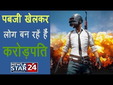 Pubg Game Khelo Crorepati Bano  News Star 24