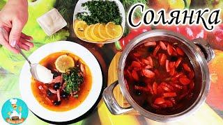 Солянка сборная мясная классическая: пошаговый рецепт как приготовить солянку с колбасой (сосисками)