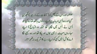 Surah Al-Kahf v.1-75 with Urdu translation, Tilawat Holy Quran, Islam Ahmadiyya
