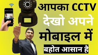 How To Setup DVR For Remote View,  How to Online DVR and Router (Hindi/English)