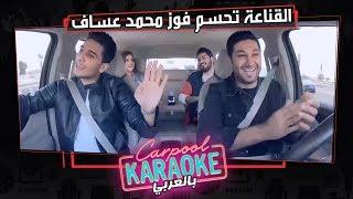 بالعربي Carpool Karaoke | القناعة تحسم فوز محمد عساف بمسابقة كاربول بالعربي - الحلقة 7