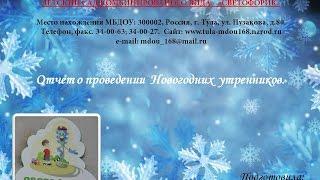 видео Отчет о новогодних утренниках