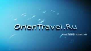 видео Горящие туры для отдыха