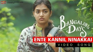 Ente kannil ninakkai | Video Song | Bangalore Days