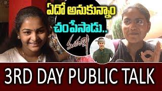 Maharshi Movie 3rd Day Public Talk | Maharshi 3rd Day Public Response | Friday poster