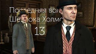 Последняя воля Шерлока Холмса - Уроки древнегреческого. Часть 13