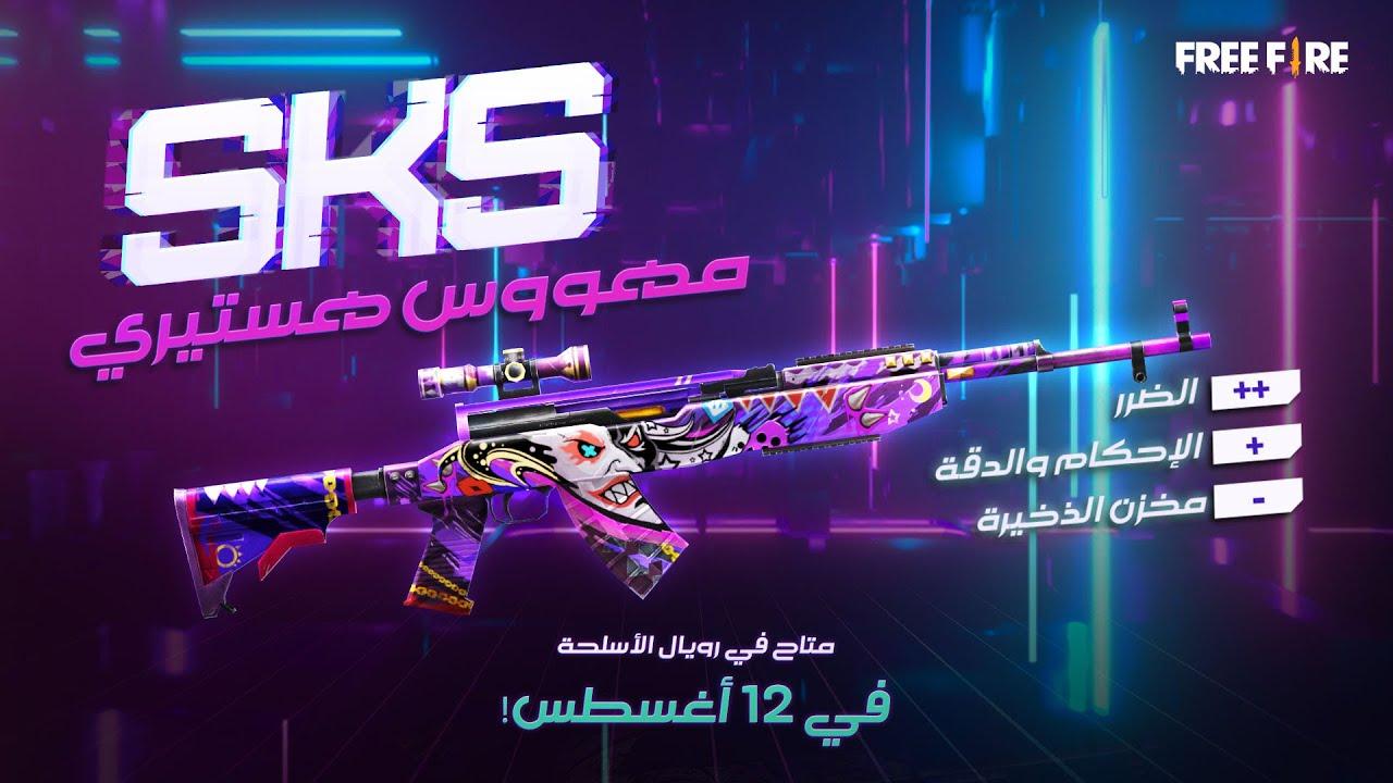 SKS - مهووس هستيري سيكون متاح في رويال الأسلحة في 12 أغسطس