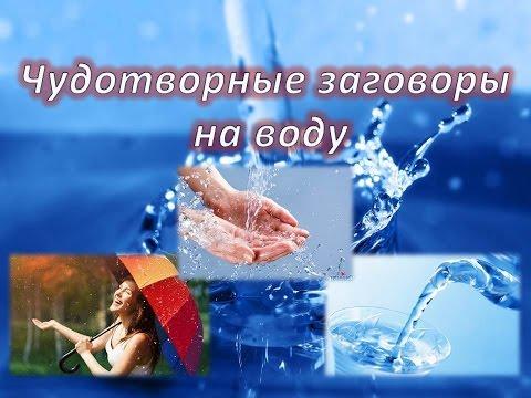 Чудотворные заговоры на воду/ Заговоры на воду