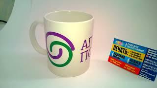 Печать на чашке. Логотип на чашку. Харьков(, 2013-12-12T10:29:26.000Z)
