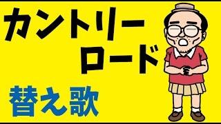 【替え歌】カントリーロード(『耳をすませば』映画主題歌)…スタジオジブリのアニメソングをヒコカツが熱唱!※歌詞付き thumbnail