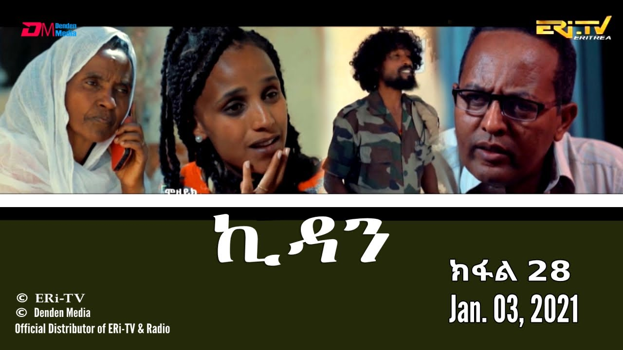 Download ኪዳን - ተኸታታሊት ፊልም  - ክፋል 28 - Kidan (Part 28), Eri-TV Drama Series, January 3, 2021