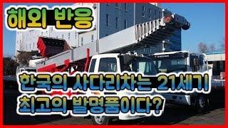 (해외 반응) 한국의 이사하는 방식은 21세기 최고 방식이다..??