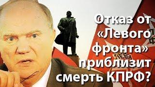 """Отказ от """"Левого фронта"""" приблизит смерть КПРФ?"""