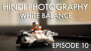 What Is White Balance | DSLR Photography Lesson in Hindi | Episode 10