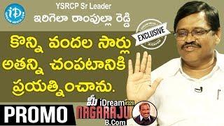 YSRCP Sr. Leader Erigela Rampulla Reddy Interview - Promo    మీ iDream Nagaraju B.com #329