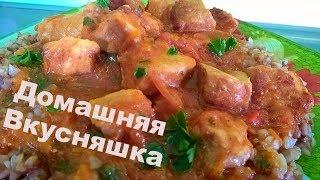 Тушенная Свинина в томатном соусе/Тушенная Свинина с овощами.