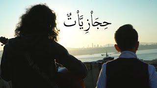 عزام الشبعان & عمر الكيلاني | فوق النا خل - حالي حالي حال - الحلوة دي - مريم مريمتي | وصلة حجاز
