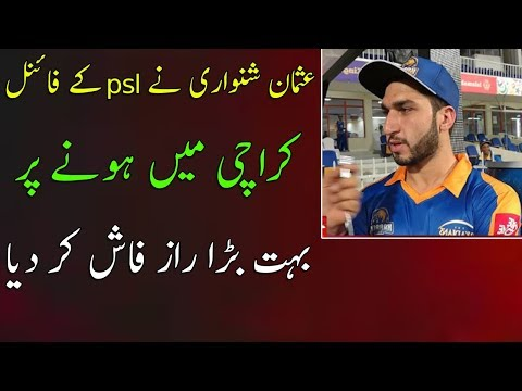 Usman Shinwari Reveals The Secret About Psl Final In Karachi | Psl 3