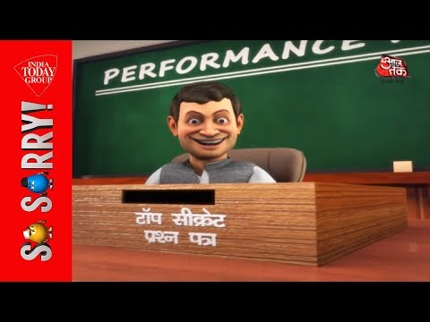 So Sorry | कांग्रेस  प्रवक्ता  भर्ती  परीक्षा