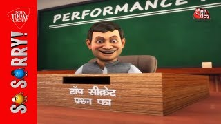 So Sorry   कांग्रेस  प्रवक्ता  भर्ती  परीक्षा