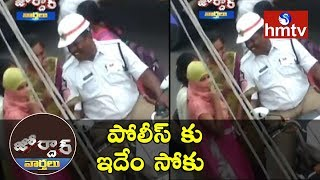 Traffic Police Selfie With Girls On Road | Punganur | Chittoor | Telugu News | hmtv News