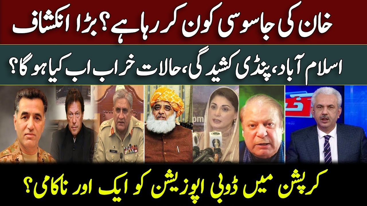 Download عمران خان کی جاسوسی کون کر رہا ہے؟ | اسلام آباد، پنڈی کشیدگی، اب کیا ہوگا؟ | Arif Hameed Bhatti