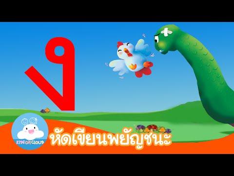 หัดเขียน ง งู by KidsOnCloud