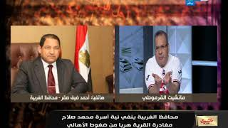 بالفيديو  محافظ الغربية: صلاح سيتبرع بخُمس ثمن محطة الصرف بقريته