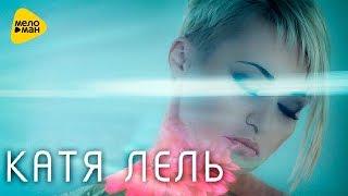 Катя Лель  - Гамма-Бета