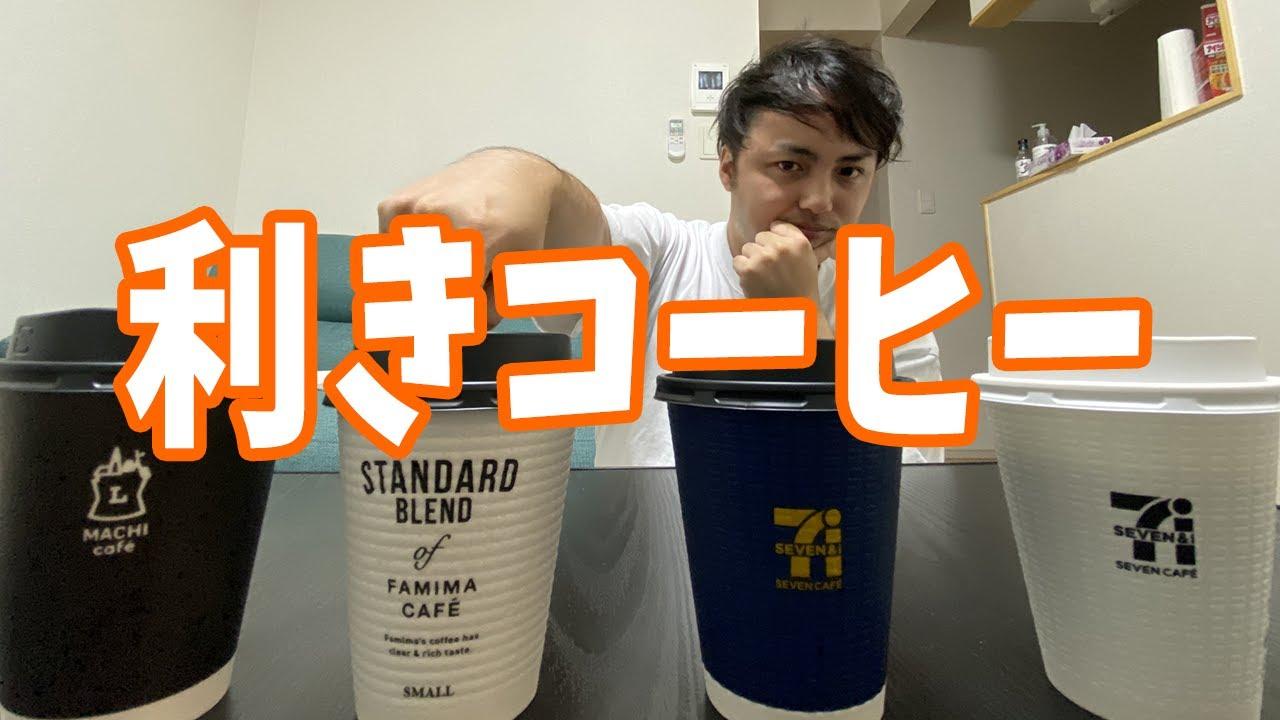 【検証】大手コンビニ3社のコーヒーで、利きコーヒーをやってみた!