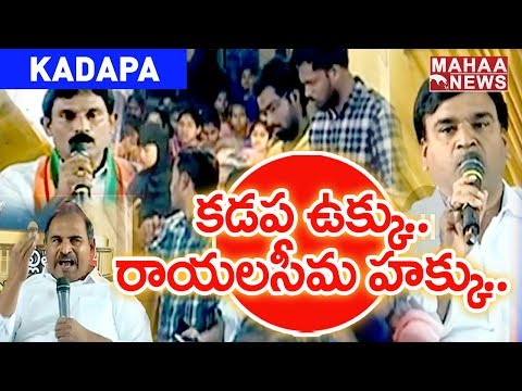 All Parties Demand For Steel Plant in Live Debate at Kadapa | #MahaaNewsForAP