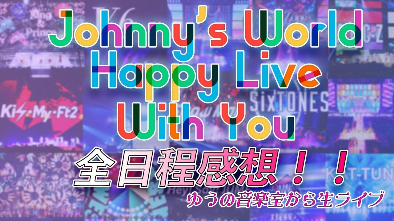 Johnny's World Happy Live With You感想全部話します。[ゆうの音楽室から生ライブ]
