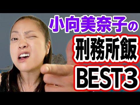 【小向美奈子】の【刑務所の飯ランキング?!】~Minako Komukai~