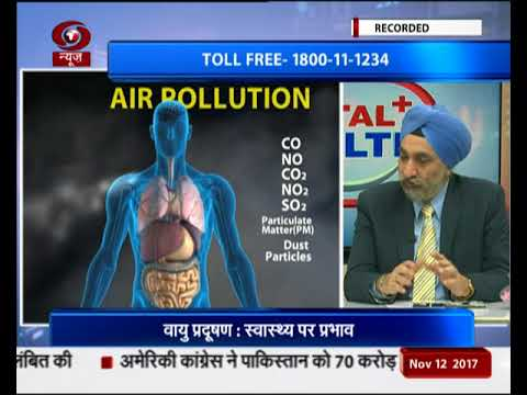 Total Health: Air Pollution- Effects on Health| 12/11/17