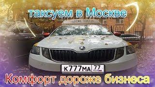 Комфорт дороже Бизнеса  5 день Таксомарафона Яндекс такси