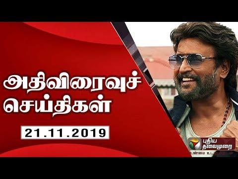 அதிவிரைவு செய்திகள்: 21/11/2019 | Speed News | Tamil News | Today News | Watch Tamil News