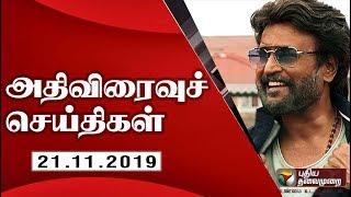 Speed News 21-11-2019   Puthiya Thalaimurai TV