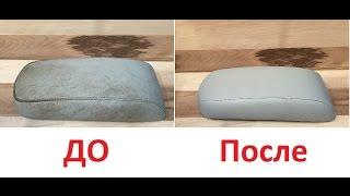 Как красить кожаный подлокотник авто в домашних условиях?(www.чистаяобувь.com http://xn--80acdv5aqhl3a2d2a.com/magazin/folder/podbor-kraski-po-modelyu-avtomobilya Здравствуйте. Рады вам представить ..., 2016-03-14T19:41:43.000Z)