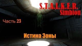 Прохождение игры Сталкер + Simbion - Истина Зоны (№23).