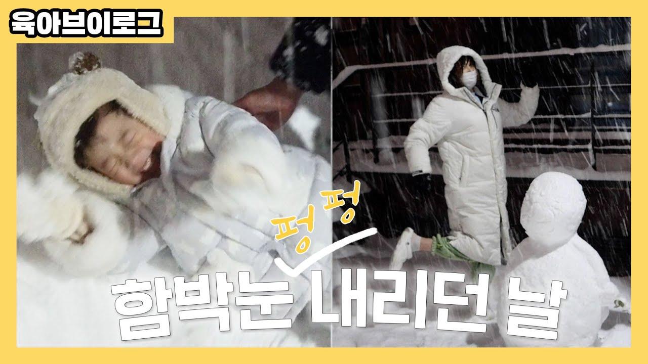 [ENG] ❄️펑펑 내리는 함박눈에 짱이 보다 더 신난 엄마 (feat.눈사람 만들기)⛄️