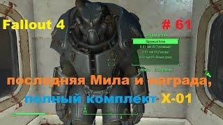 Прохождение Fallout 4 на PC последняя Мила и награда, полный комплект X-01 61
